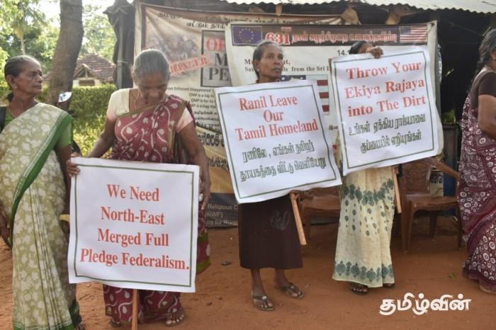 Ranil, Leave Our Tamil Homeland; ரணிலே, எங்கள் தமிழர் தாயகத்தை விட்டு வெளியேறு : காணாமல் போன உறவுகள் போராட்டம்