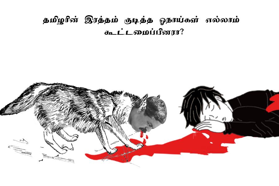 Cartoon:The wolves who drank the blood of the Tamils belong to the TNA/தமிழரின் ரத்தம் குடித்த ஓநாய்கள் தமிழ் கூட்டமைப்பினரா?