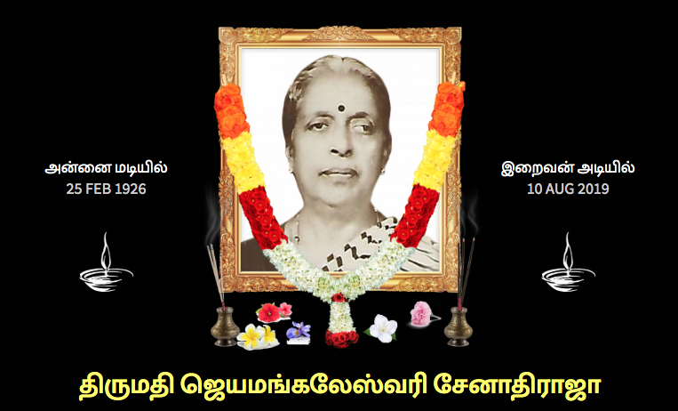 Obituary: Jeyamangaleswary (Mankalam) Senathirajah, Mother of Jeyakumar (JK), Levittown PA