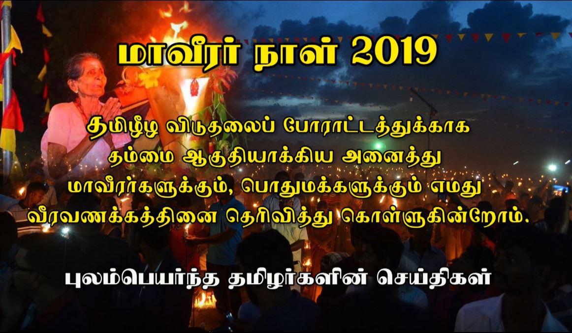 மாவீரர் நாள் 2019