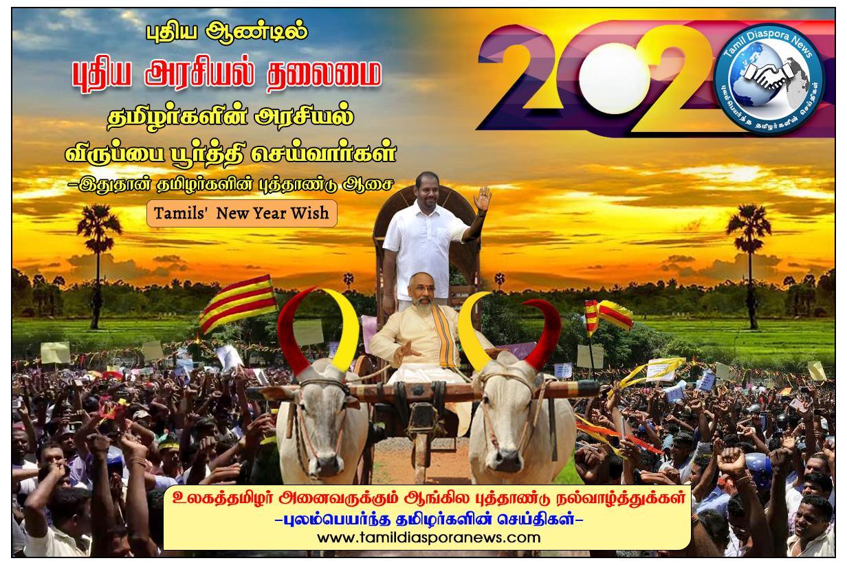 Happy New Year and Tamils' wish