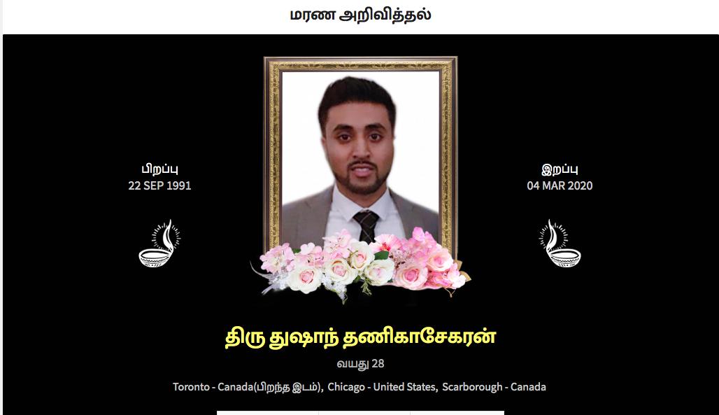 Obituary:Thushanth Thanikasegaran / துஷாந் தணிகாசேகரன்