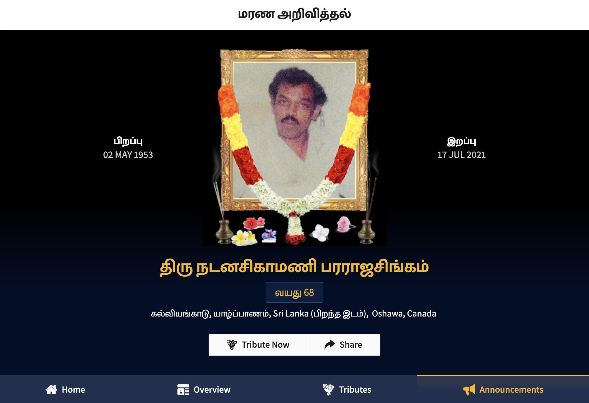 மரண அறிவித்தல்: நடனசிகாமணி பரராஜசிங்கம், டொரோண்டோ-கல்வியங்காடு /Obituary: Nadanasigamani Pararajasingam; Toronto-Kalviankadu